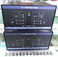 ZJX-3A轴电流报警装置ZCX