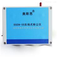 OSEN-5E在线式检测仪同时检测TSP PM2.5 PM10 全天候实时监测