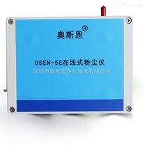 OSEN-5E在線式檢測儀同時檢測TSP PM2.5 PM10 全天候實時監測