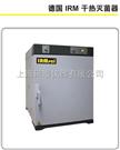 德國IRM實驗室幹熱滅菌器SD345/SD230/SD115/SD060