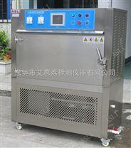標準紫外線老化測試箱