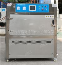 紫外線老化照射試驗箱