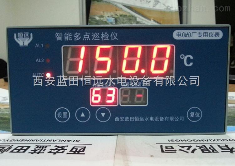 自保护功能XWD多路温度巡检仪技术说明