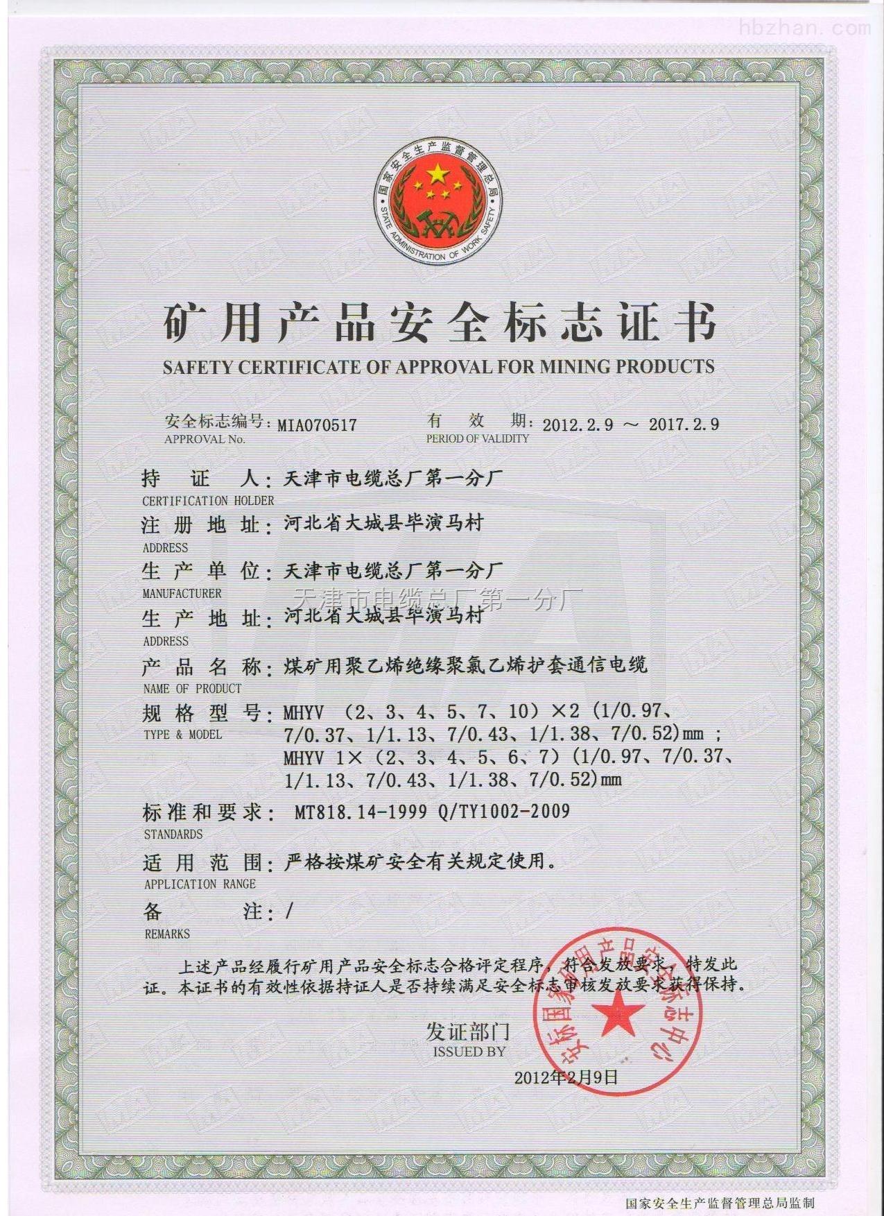 MHYV矿用产品安全标志证书