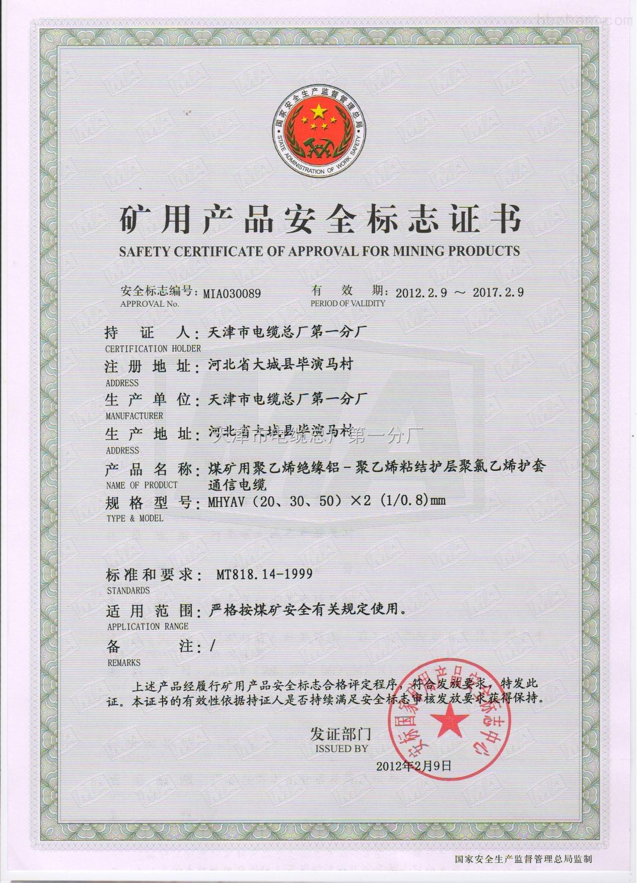 MHYAV矿用产品安全标志证书