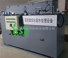 疾控中心实验室废水处理设备