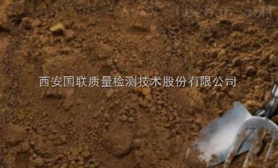 土壤检测机构