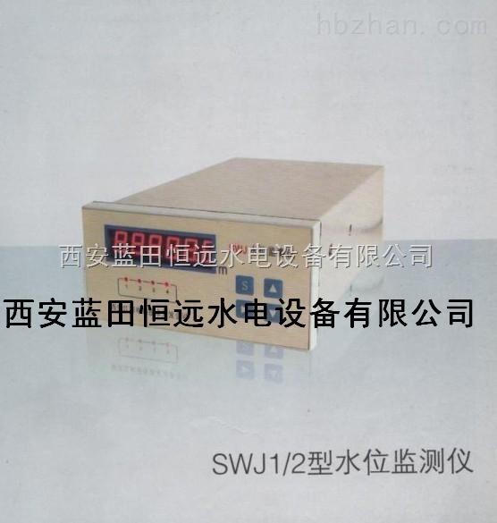 水位栅差监测仪SWJ-1-1水位监测仪使用说明书