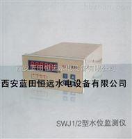 SWJ-1-1水位栅差监测仪SWJ-1-1水位监测仪使用说明书