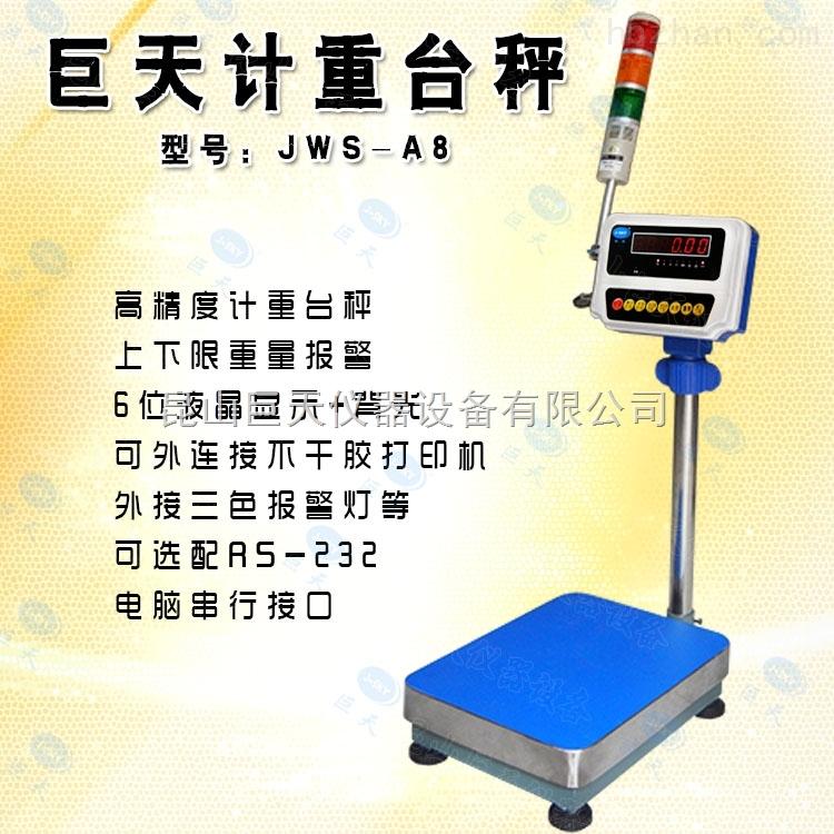 150公斤重量报警功能电子秤什么价
