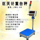 150公斤重量報警功能電子秤什麼價