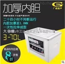 供應厚內膽台式超聲波清洗機