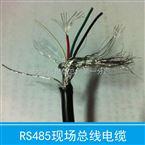 RS485专用电缆报价