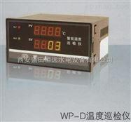 WP-DWP-D温度远传监测仪、智能多路巡检仪