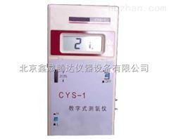 CYS-I测氧仪(液晶数显)