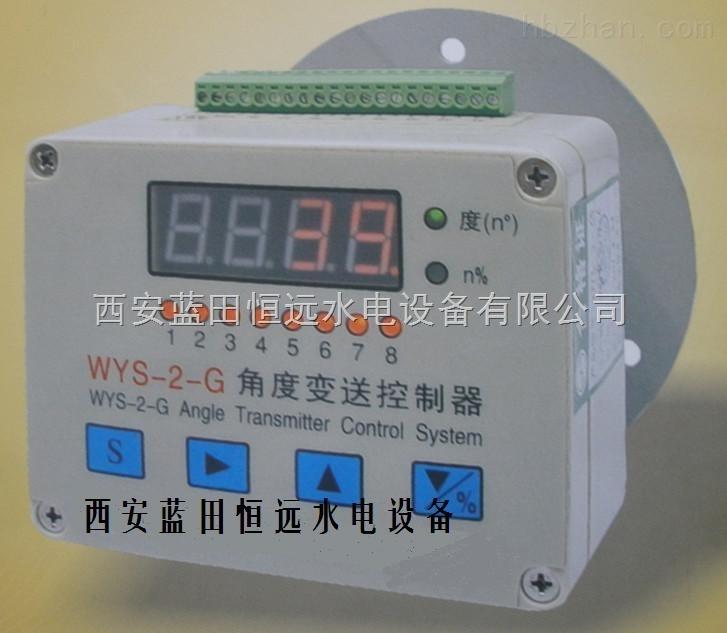安徽WYS-G角度变送控制器参数