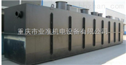 重庆污水处理成套设备生产厂家