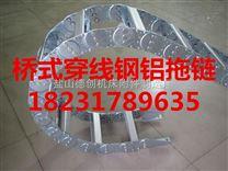 隔離板穿線鋼鋁拖鏈