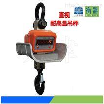 20吨耐高温电子吊秤西藏厂家直销