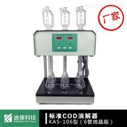 kas-106型-標準COD消解器 6管 微晶