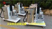 加工中心指定移動式工業吸塵器