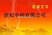 柳州上汽汽车变速器有限公司三坐标测量仪采购项目招标公告
