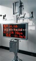 工地扬尘监测系统供应