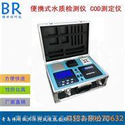 陝西寧夏地區專供博世瑞BR-200B型便攜一體式COD測定儀