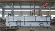 廣西平流式溶氣氣浮機售後三包