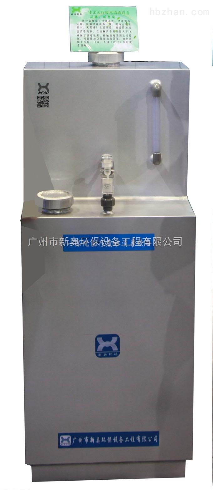 口腔門診污水處理設備