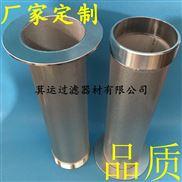 厂家热销 管道篮式过滤器滤桶 配套不锈钢滤芯反清洗烧结滤筒 316