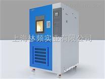 林頻LRHS-767S-SN氙燈老化試驗箱價格