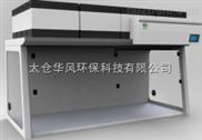 淨氣型通風櫃NF1800