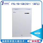 臥式超低溫冰箱-20度