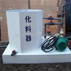 氯酸钠化料器的使用参数