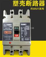 RMM1-100S