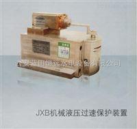 机械液压过速保护装置JXB-1250-280保障水轮机安全运行