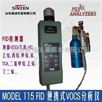 進口美國PID便攜式揮發性有機氣體VOCS分析儀文獻