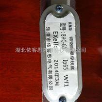 BHC铸钢弯通防爆穿线盒6分
