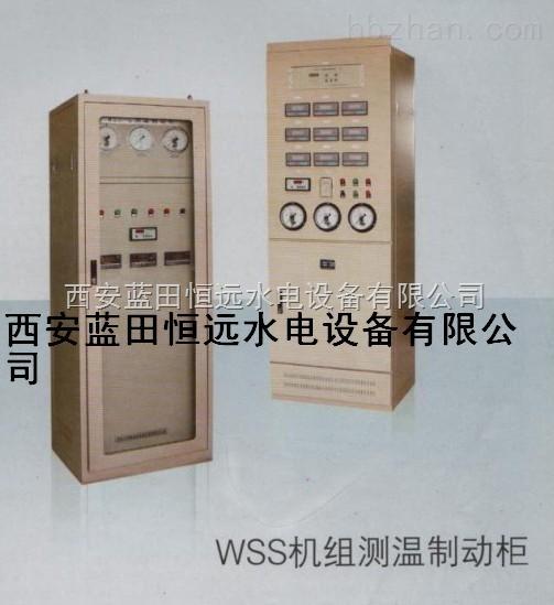 上海测温制动柜WSS-C值得信赖