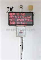 四川建築工地施工粉塵監測儀=成都揚塵監測儀