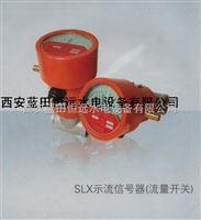 热导式示流信号器SLX-200销量*