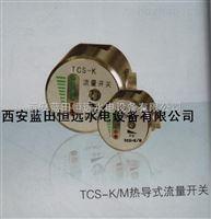 TCS-K防垢型热导式流量开关功能强大