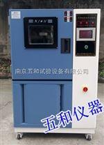 HUS--120防鏽油脂濕熱試驗箱【新型廠家價格優惠】