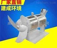 南京建成污水搅拌机 高速潜水搅拌机