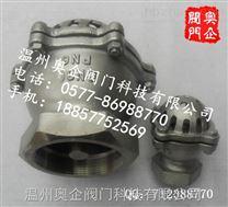 螺紋底閥、H12不鏽鋼絲扣底閥