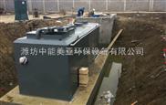 肉类加工屠宰废水处理设备厂家