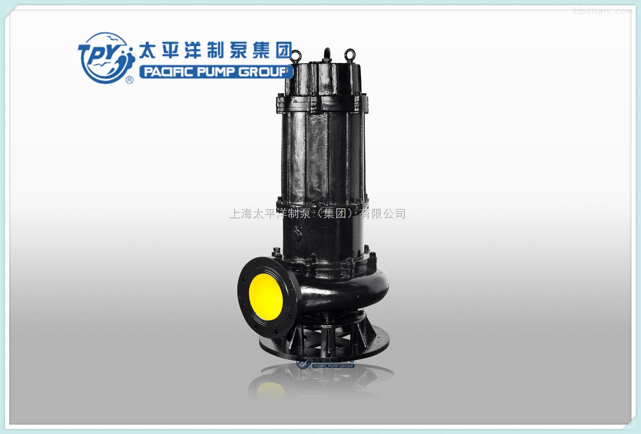 qw(wq)型 上海太平洋qw/wq型无堵塞潜水排污泵