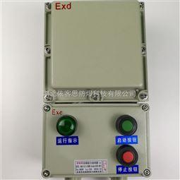 63A防爆综合磁力启动器