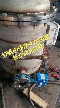 自动纤维杂质过滤器